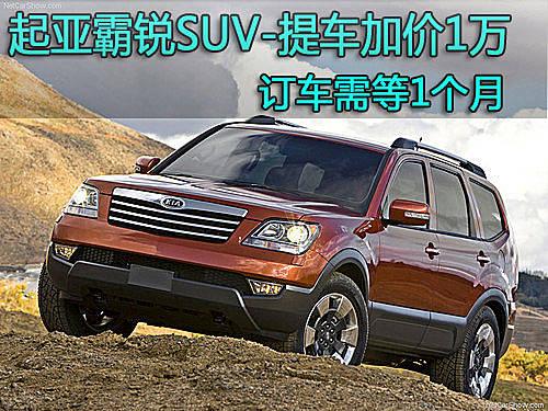 起亚霸锐suv提车加价1万 订车需等1个月高清图片