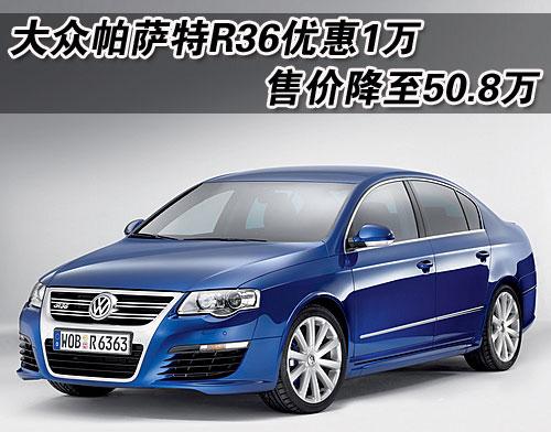 大众 帕萨特r36优惠1万 售价降至50.8万 汽车高清图片