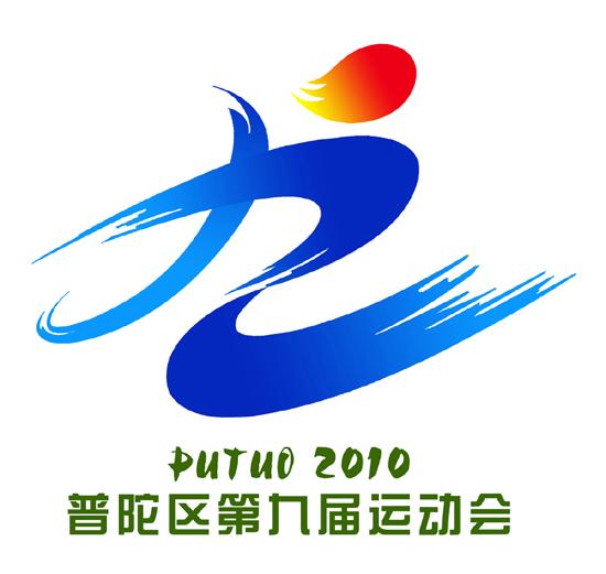 区第九届运动会会徽征集揭晓图片