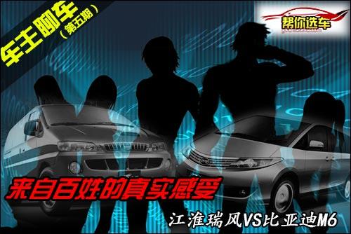 车主聊车之商务篇江淮瑞风对比比亚迪m6高清图片